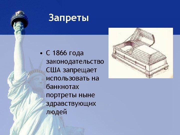Запреты • С 1866 года законодательство США запрещает использовать на банкнотах портреты ныне здравствующих