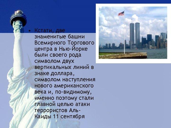 • Кстати, две знаменитые башни Всемирного Торгового центра в Нью-Йорке были своего рода