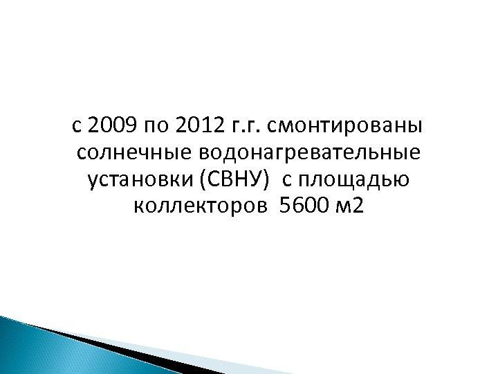 c 2009 по 2012 г. г. смонтированы солнечные водонагревательные установки (СВНУ) с площадью