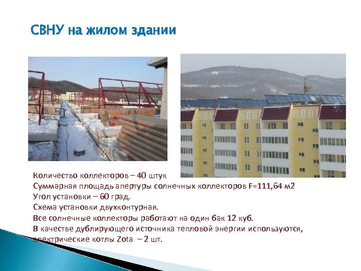 СВНУ на жилом здании Количество коллекторов – 40 штук Суммарная площадь апертуры солнечных коллекторов