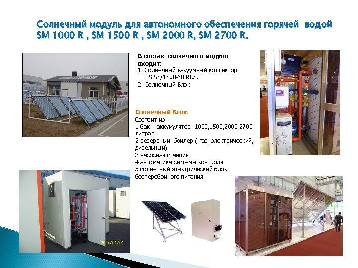 Солнечный модуль для автономного обеспечения горячей водой SM 1000 R , SM 1500 R