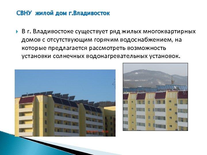 СВНУ жилой дом г. Владивосток В г. Владивостоке существует ряд жилых многоквартирных домов с