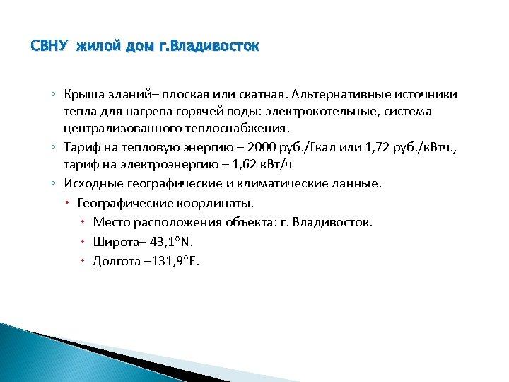 СВНУ жилой дом г. Владивосток ◦ Крыша зданий– плоская или скатная. Альтернативные источники тепла