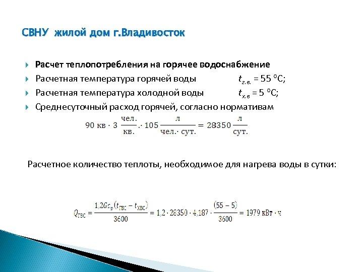 СВНУ жилой дом г. Владивосток Расчет теплопотребления на горячее водоснабжение Расчетная температура горячей воды