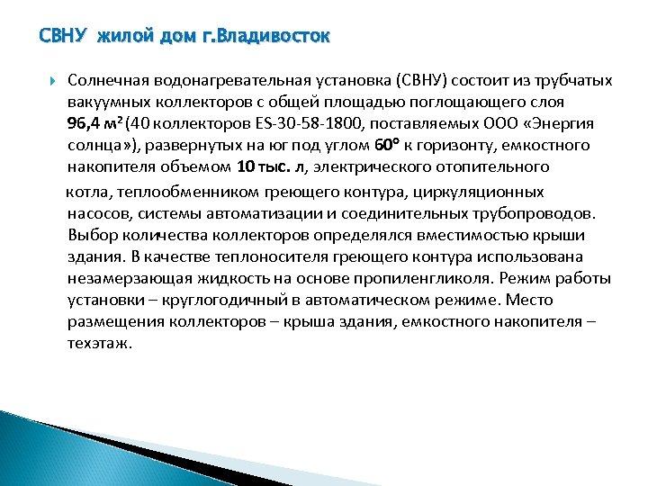 СВНУ жилой дом г. Владивосток Солнечная водонагревательная установка (СВНУ) состоит из трубчатых вакуумных коллекторов