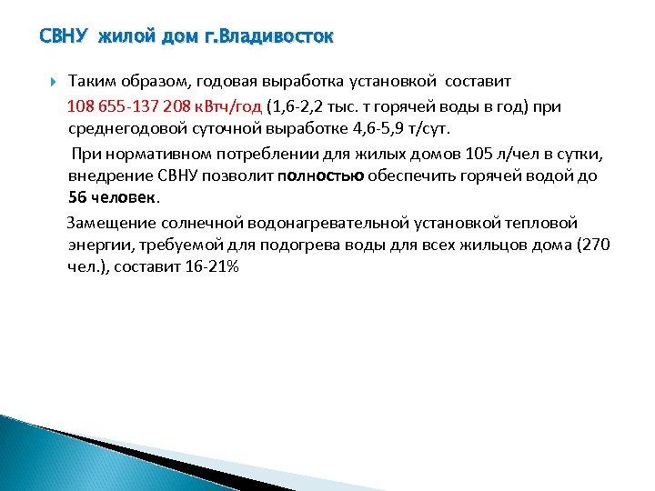 СВНУ жилой дом г. Владивосток Таким образом, годовая выработка установкой составит 108 655 -137
