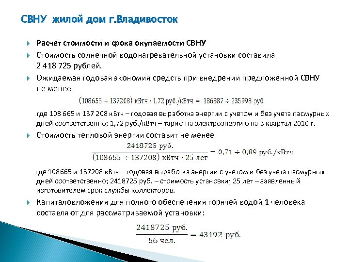 СВНУ жилой дом г. Владивосток Расчет стоимости и срока окупаемости СВНУ Стоимость солнечной водонагревательной