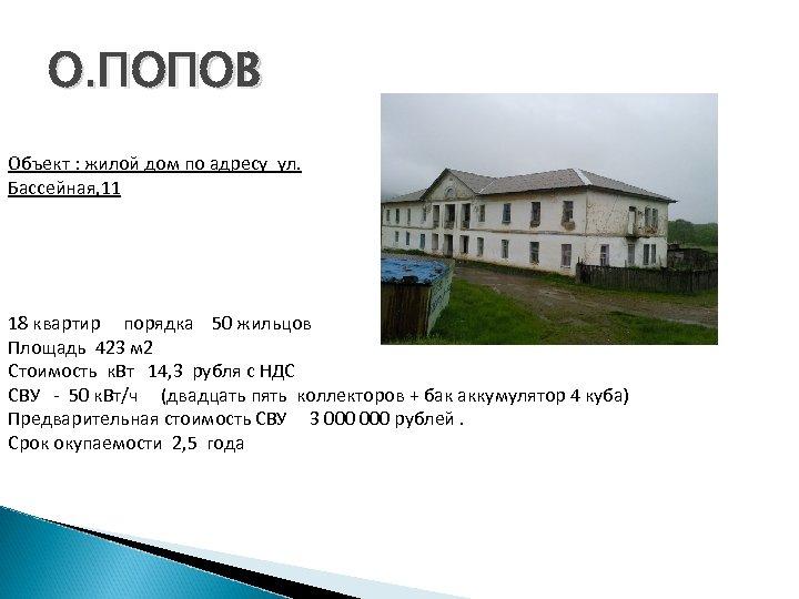 О. ПОПОВ Объект : жилой дом по адресу ул. Бассейная, 11 18 квартир порядка