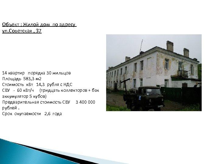 Объект : Жилой дом по адресу ул. Советская , 37 14 квартир порядка 30