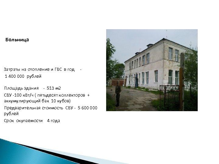 Больница Затраты на отопление и ГВС в год - 1 400 000 рублей Площадь