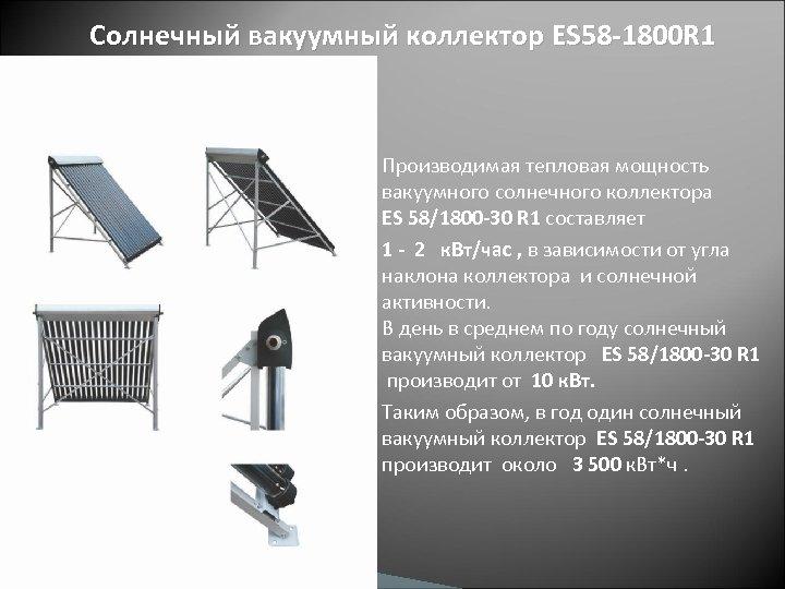 Солнечный вакуумный коллектор ES 58 -1800 R 1 Производимая тепловая мощность вакуумного солнечного коллектора