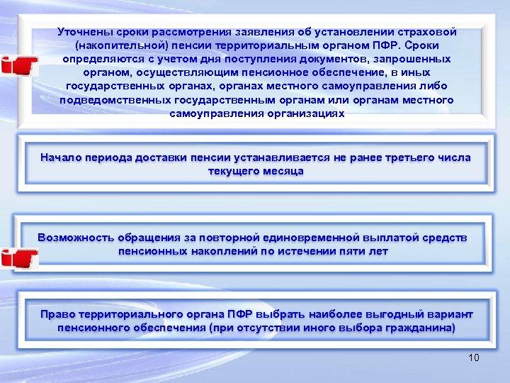 Уточнены сроки рассмотрения заявления об установлении страховой (накопительной) пенсии территориальным органом ПФР. Сроки определяются
