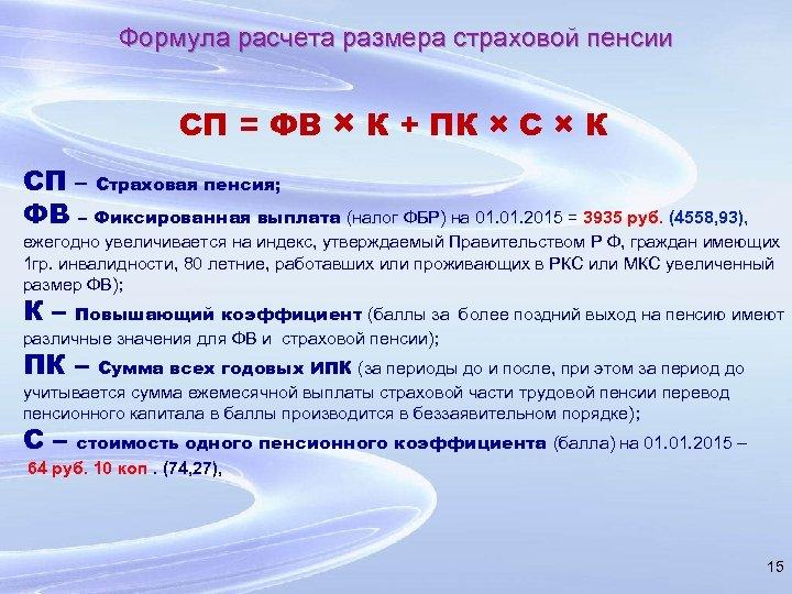 Формула расчета размера страховой пенсии СП = ФВ × К + ПК × С