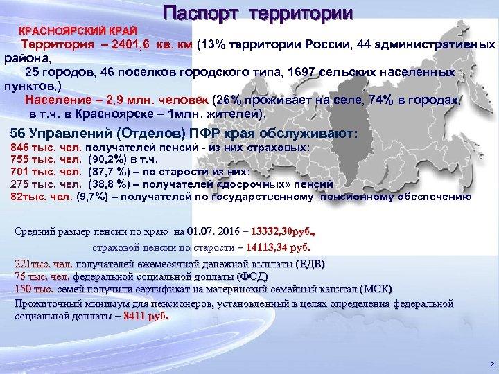 КРАСНОЯРСКИЙ КРАЙ Паспорт территории Территория – 2401, 6 кв. км (13% территории России,