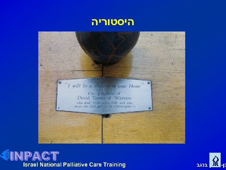 היסטוריה Israel National Palliative Care Training בן גוריון בנגב