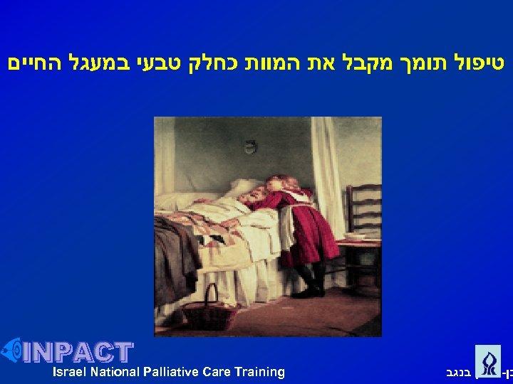 טיפול תומך מקבל את המוות כחלק טבעי במעגל החיים בן גוריון בנגב Israel