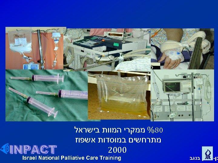 08% ממקרי המוות בישראל מתרחשים במוסדות אשפוז 0002 בן גוריון בנגב Israel National