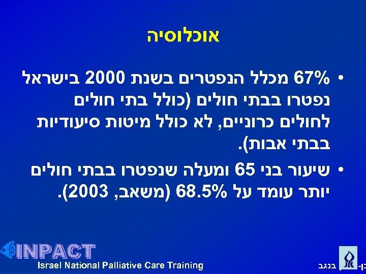 אוכלוסיה • %76 מכלל הנפטרים בשנת 0002 בישראל נפטרו בבתי חולים )כולל בתי