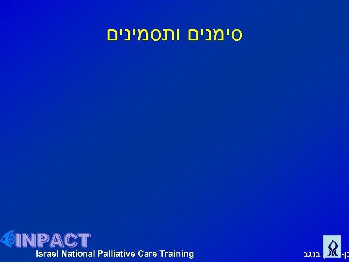 סימנים ותסמינים Israel National Palliative Care Training בן גוריון בנגב