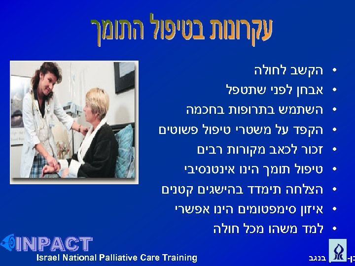 • • • • • הקשב לחולה אבחן לפני שתטפל השתמש בתרופות בחכמה