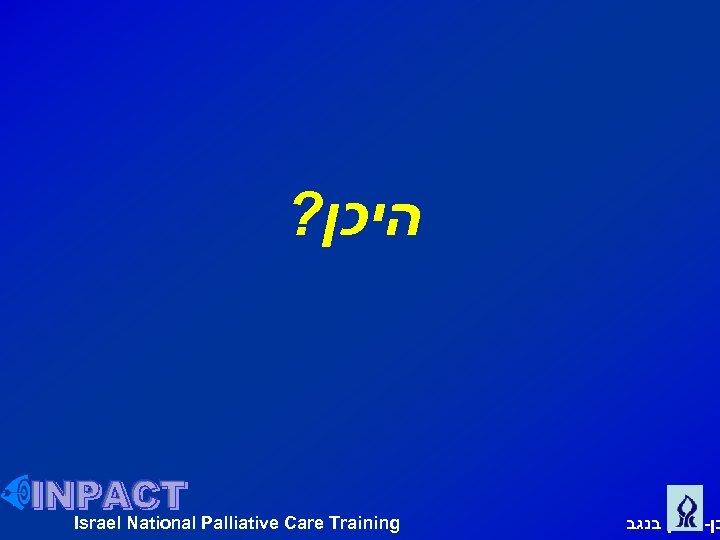 ? היכן Israel National Palliative Care Training בן גוריון בנגב