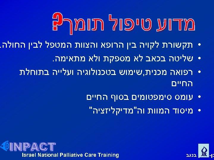 • • • תקשורת לקויה בין הרופא והצוות המטפל לבין החולה. שליטה בכאב