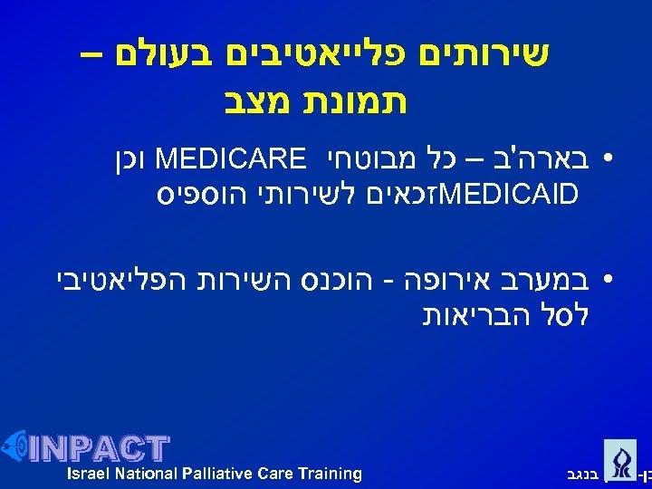 שירותים פלייאטיבים בעולם – תמונת מצב • בארה'ב – כל מבוטחי MEDICARE וכן