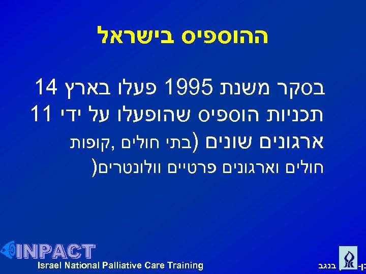 ההוספיס בישראל בסקר משנת 5991 פעלו בארץ 41 תכניות הוספיס שהופעלו על ידי