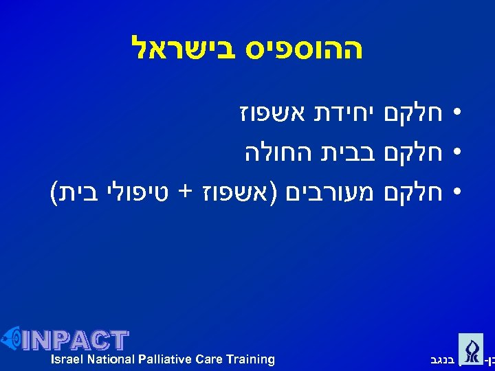 ההוספיס בישראל • חלקם יחידת אשפוז • חלקם בבית החולה • חלקם מעורבים