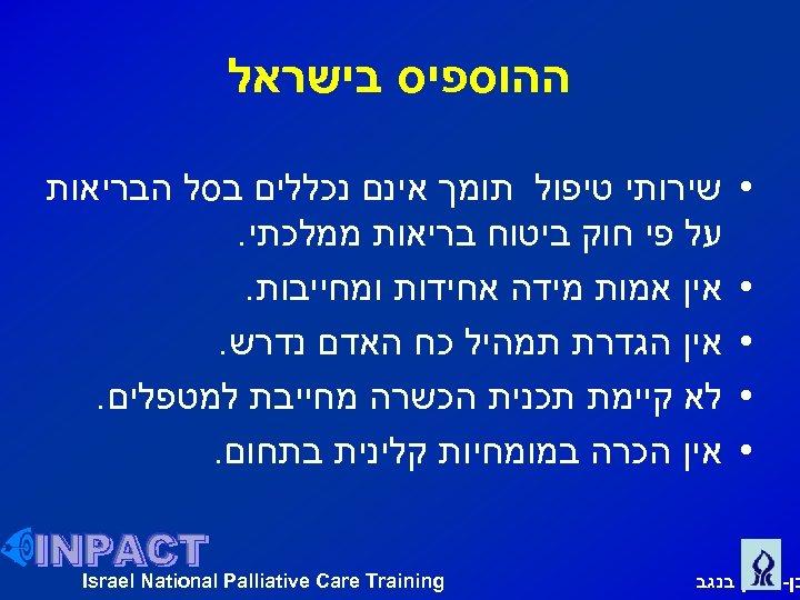 ההוספיס בישראל • • • שירותי טיפול תומך אינם נכללים בסל הבריאות על