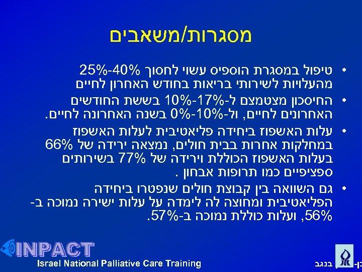 מסגרות/משאבים • • טיפול במסגרת הוספיס עשוי לחסוך %04 -%52 מהעלויות לשירותי בריאות