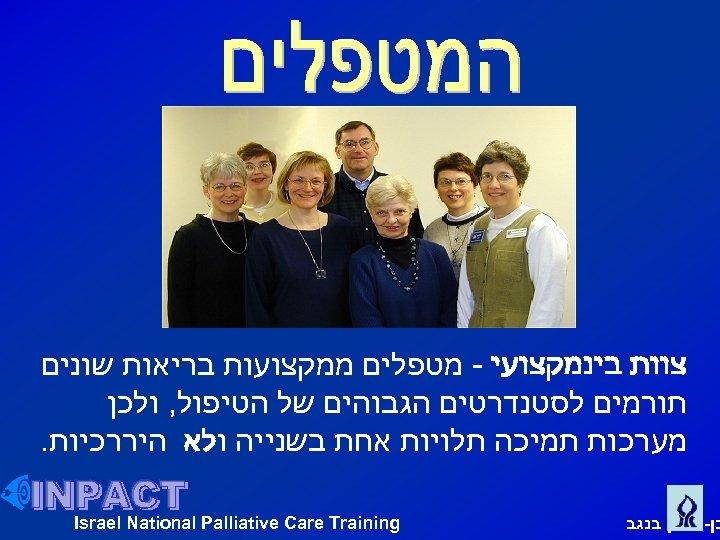 צוות בינמקצועי - מטפלים ממקצועות בריאות שונים תורמים לסטנדרטים הגבוהים של הטיפול, ולכן