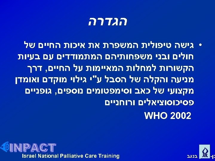 הגדרה • גישה טיפולית המשפרת את איכות החיים של חולים ובני משפחותיהם המתמודדים