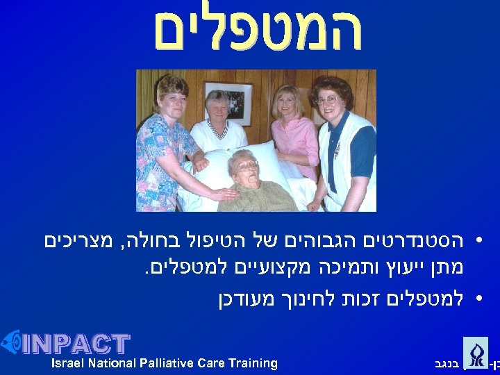 • הסטנדרטים הגבוהים של הטיפול בחולה, מצריכים מתן ייעוץ ותמיכה מקצועיים למטפלים. •