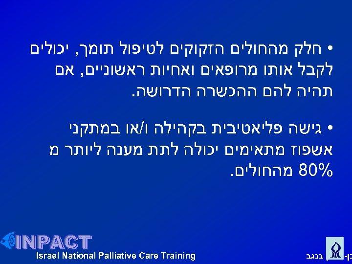 • חלק מהחולים הזקוקים לטיפול תומך, יכולים לקבל אותו מרופאים ואחיות ראשוניים, אם