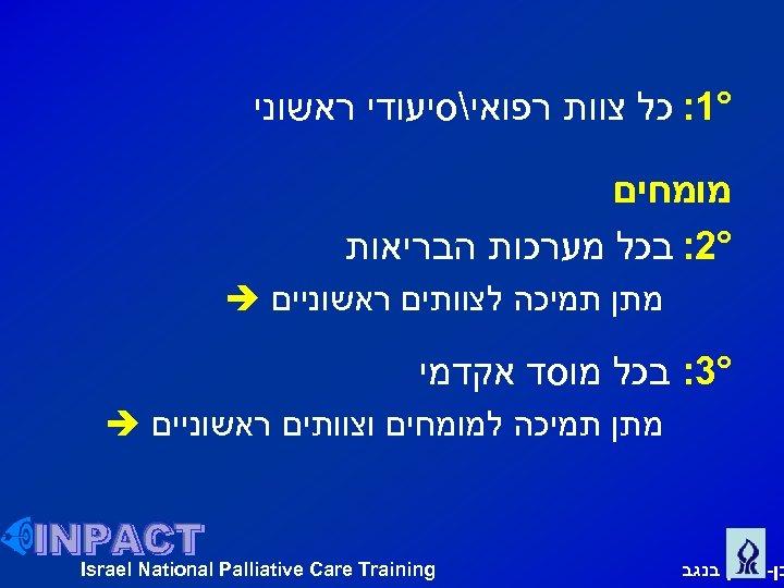 ° 1: כל צוות רפואיסיעודי ראשוני מומחים ° 2: בכל מערכות הבריאות מתן