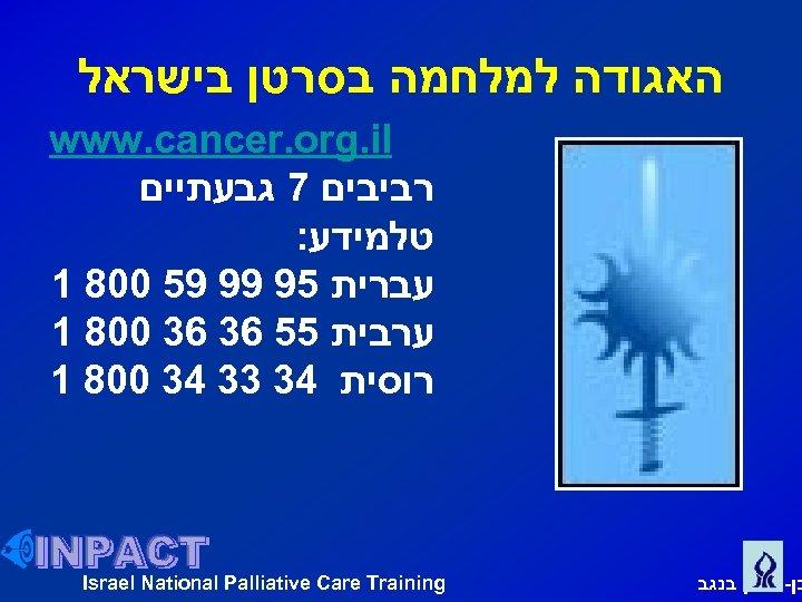 האגודה למלחמה בסרטן בישראל www. cancer. org. il רביבים 7 גבעתיים טלמידע: עברית
