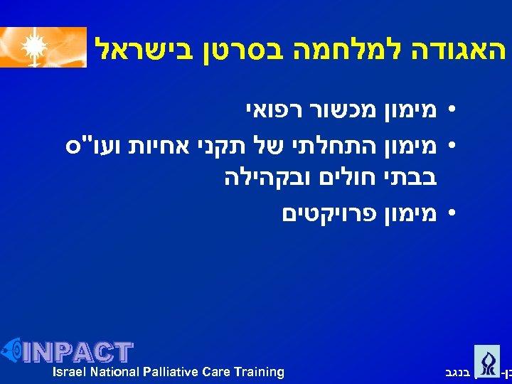 האגודה למלחמה בסרטן בישראל • מימון מכשור רפואי • מימון התחלתי של תקני