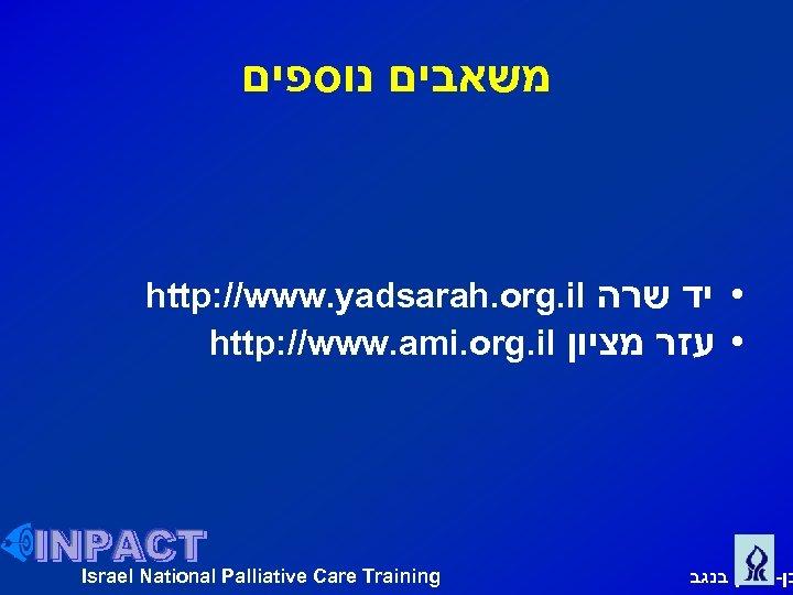משאבים נוספים http: //www. yadsarah. org. il • יד שרה http: //www. ami.