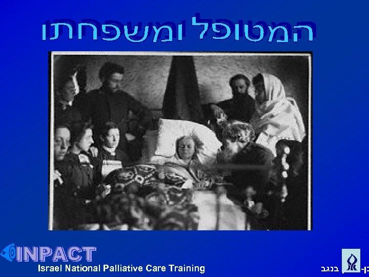 Israel National Palliative Care Training בן גוריון בנגב