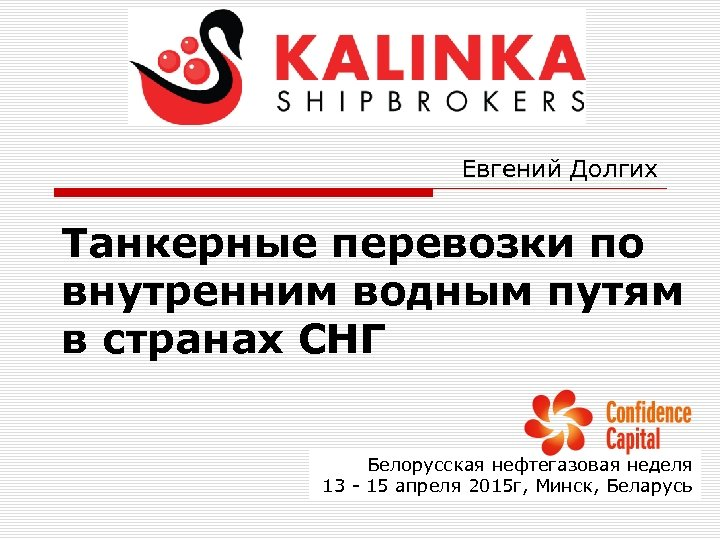 Евгений Долгих Танкерные перевозки по внутренним водным путям в странах СНГ Белорусская нефтегазовая неделя