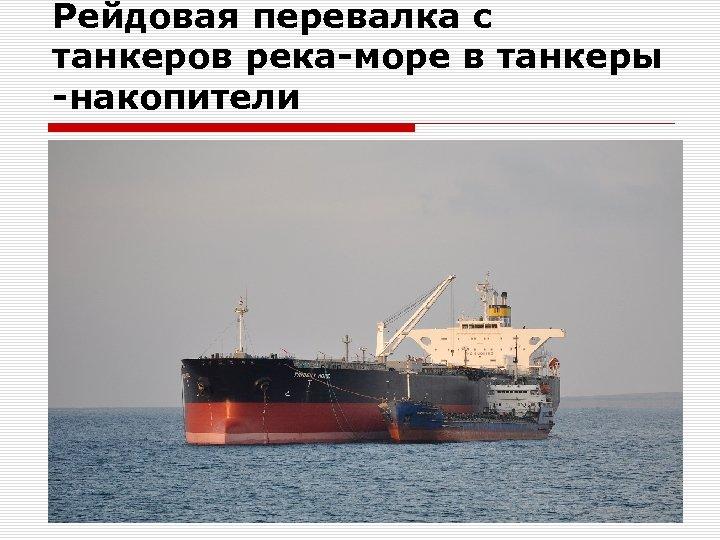 Рейдовая перевалка с танкеров река-море в танкеры -накопители