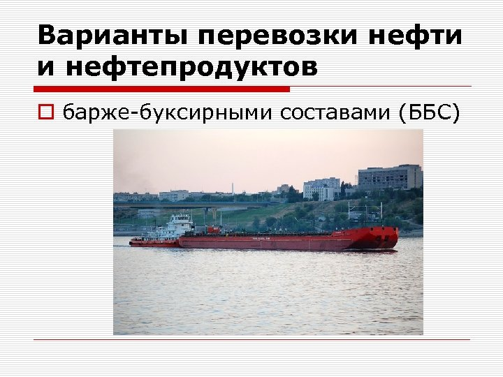 Варианты перевозки нефти и нефтепродуктов o барже-буксирными составами (ББС)