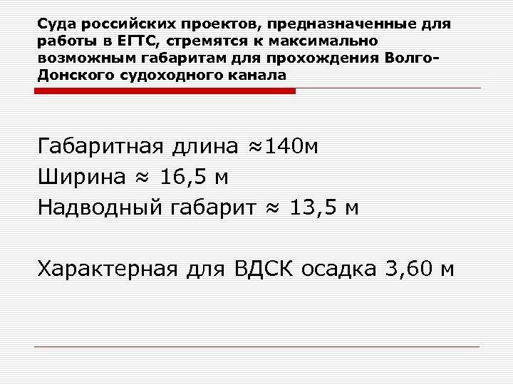 Суда российских проектов, предназначенные для работы в ЕГТС, стремятся к максимально возможным габаритам для