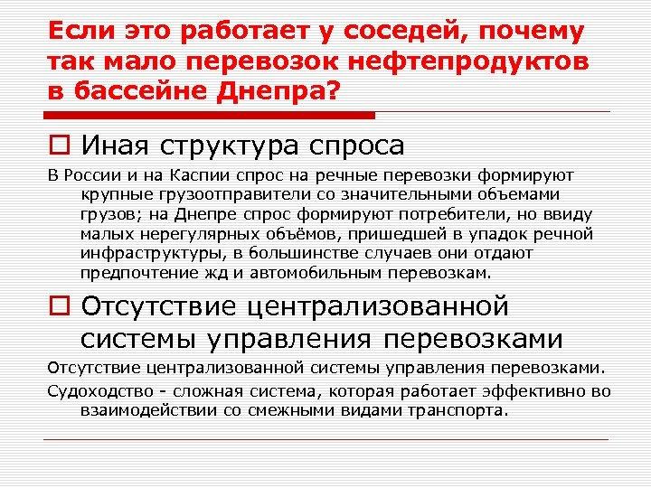 Если это работает у соседей, почему так мало перевозок нефтепродуктов в бассейне Днепра? o