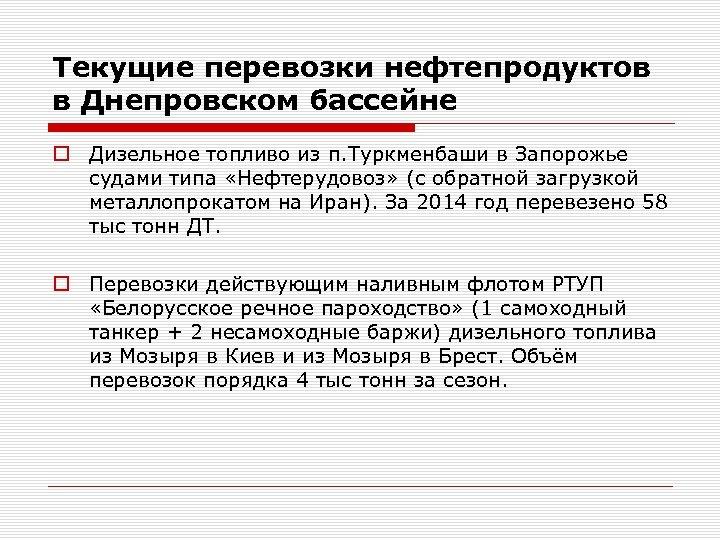 Текущие перевозки нефтепродуктов в Днепровском бассейне o Дизельное топливо из п. Туркменбаши в Запорожье
