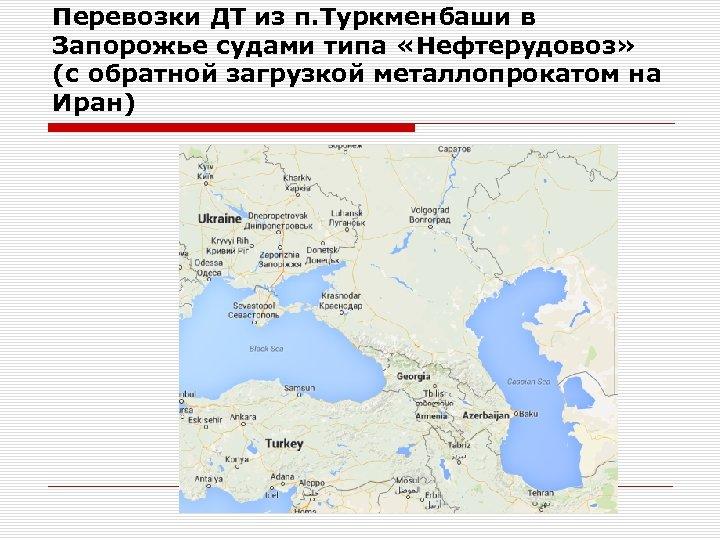 Перевозки ДТ из п. Туркменбаши в Запорожье судами типа «Нефтерудовоз» (с обратной загрузкой металлопрокатом