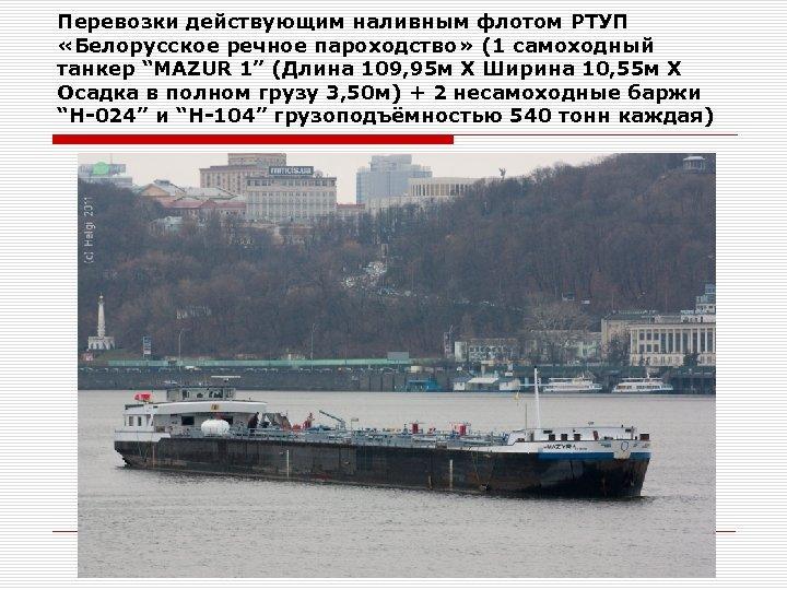 """Перевозки действующим наливным флотом РТУП «Белорусское речное пароходство» (1 самоходный танкер """"MAZUR 1"""" (Длина"""