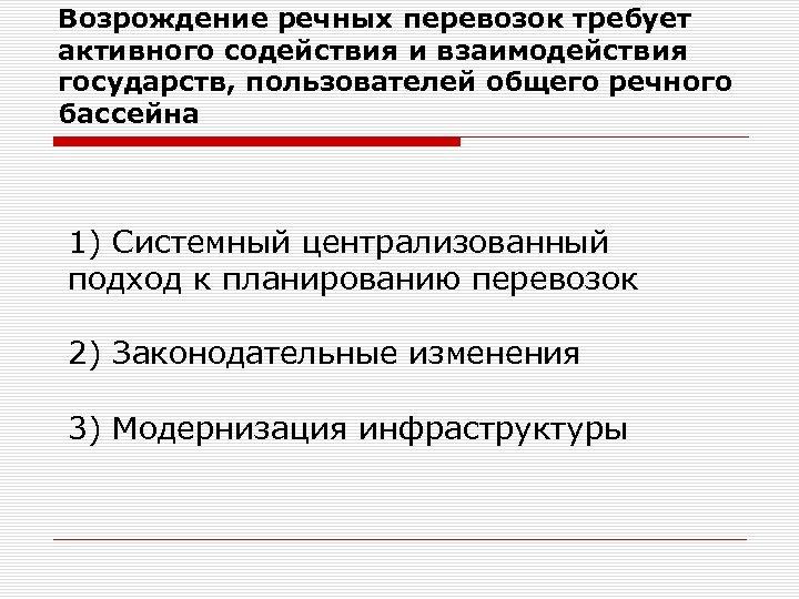 Возрождение речных перевозок требует активного содействия и взаимодействия государств, пользователей общего речного бассейна 1)