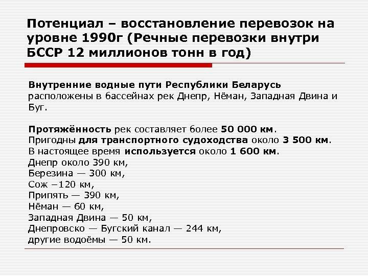 Потенциал – восстановление перевозок на уровне 1990 г (Речные перевозки внутри БССР 12 миллионов